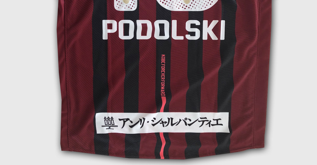 Podolski Trikot Kobe
